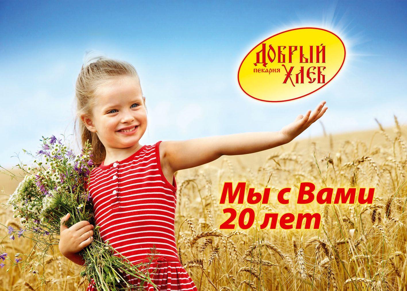 Пекарня Добрый хлеб - нам 20 лет!