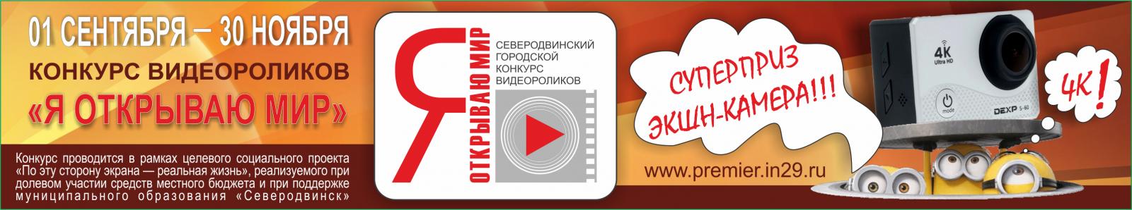 Конкурс видеороликов Я открываю Мир Северодвинск