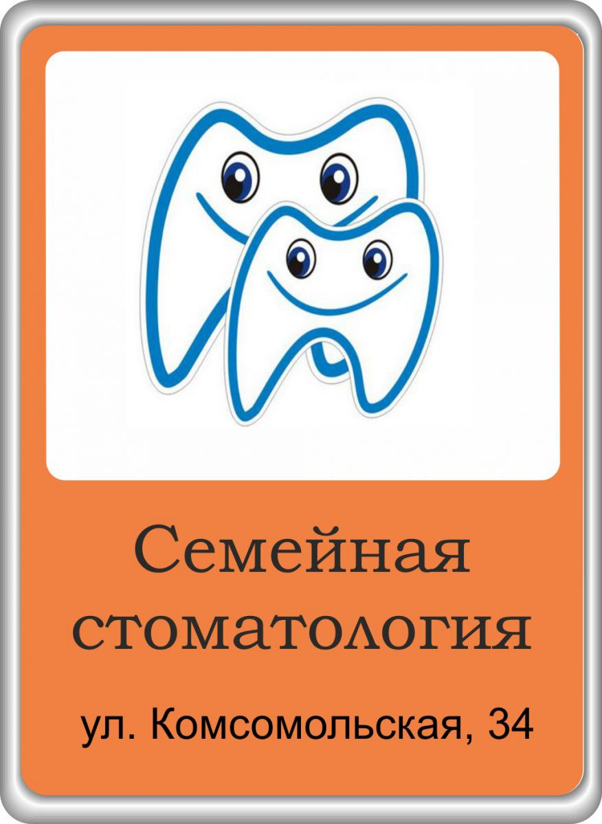 Семейная стоматология | Карта города