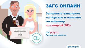 Официальный сайт ЗАГС госуслуги Архангельской области