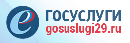 Официальный сайт госуслуги Архангельской области