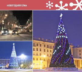Новогодняя елка на площади Ленина (г. Северодвинск)